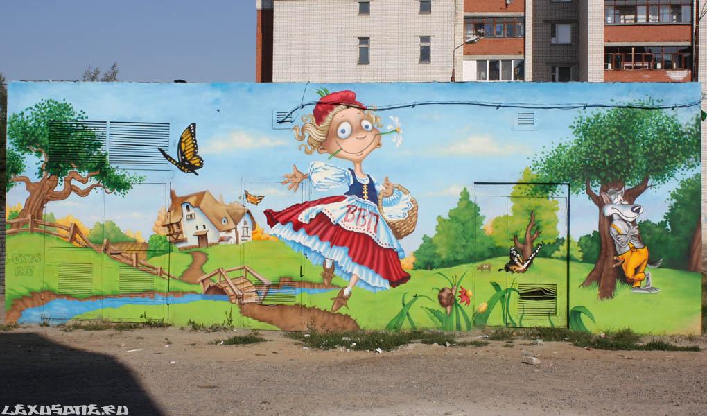 Граффити, Нижний Новгород, 2011