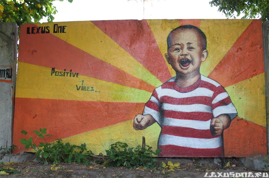 Граффити на заборе стадиона Динамо, Н.Новгород, 2005